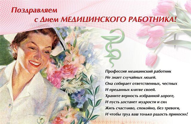 Мои поздравления с днем медработника